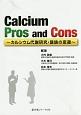 Calcium Pros and Cons カルシウム代謝研究・議論の変遷