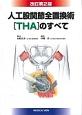 人工股関節全置換術[THA]のすべて<改訂第2版>