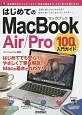 はじめてのMacBook Air/Pro 100%入門ガイド はじめてでも安心!やさしく丁寧な解説でMacの基本