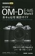 OLYMPUS OM-D E-M5 Mark2 基本&応用撮影ガイド 世界を切り開くミラーレス一眼OLYMPUS OM-