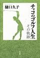 チャコのゴルフ人生 その軌跡