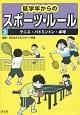 低学年からのスポーツ・ルール テニス・バドミントン・卓球 (3)