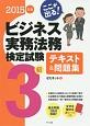 ここが出る!ビジネス実務法務検定試験 3級 テキスト&問題集 2015