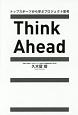 Think Ahead トップスポーツから学ぶプロジェクト思考