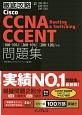 徹底攻略 Cisco CCNA Routing & Switching/CCENT問題集 [100-101J][200-101J][200-