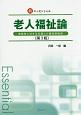 老人福祉論 新・エッセンシャル<第3版> 高齢者に対する支援と介護保険制度