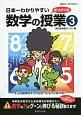 日本一わかりやすい数学の授業 まつがく式 キミの数学のチカラはきっともっとのびる(3)