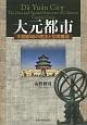 大元都市 中国都城の理念と空間構造
