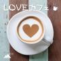LOVEカフェ