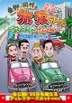 東野・岡村の旅猿SP&6 プライベートでごめんなさい… カリブ海の旅2 ハラハラ編 プレミアム完全版