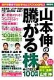 山本伸の騰がる株100銘柄 2015春 超円安到来で日経平均は2万2000円に!