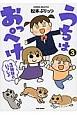 うちはおっぺけ 3姉妹といっしょ (3)