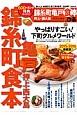 ぴあ 錦糸町亀戸食本 2015-2016 やっぱりすごい!下町グルメワールド