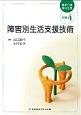 障害別生活支援技術 最新・介護福祉全書 別巻4