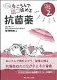 もっとねころんで読める抗菌薬 やさしい抗菌薬入門書2
