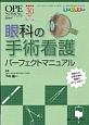 眼科の手術看護パーフェクトマニュアル 解剖から主要手術の看護のポイントまで!