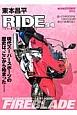 東本昌平 RIDE バイクに乗り続けることを誇りに思う(94)