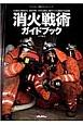 消火戦術ガイドブック