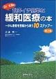 Dr.大津の世界イチ簡単な緩和医療の本<第2版> がん患者を苦痛から救う10ステップ