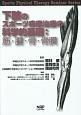 下肢のスポーツ疾患治療の科学的基礎:筋・腱・骨・骨膜 Sports Physical Therapy Seminar Seriese9