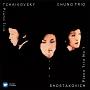 チャイコフスキー:ピアノ三重奏曲&ショスタコーヴィチ:ピアノ三重奏曲第1番