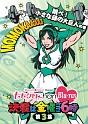 ももクロChan -Momoiro Clover Channel- ~決戦は金曜ごご6時~ 第3集 跳べ!小さな緑の大巨人の巻