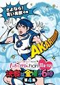 ももクロChan -Momoiro Clover Channel- ~決戦は金曜ごご6時~ 第4集 さよなら!青い美獣の巻