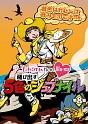 ももクロChan -Momoiro Clover Z Channel- ~飛び出す5色のジュブナイル~ 第8集 黄色いカレーは飲みものですの巻