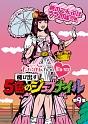 ももクロChan -Momoiro Clover Z Channel- ~飛び出す5色のジュブナイル~ 第9集 桃のでんぶはママの味の巻
