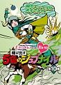 ももクロChan -Momoiro Clover Z Channel- ~飛び出す5色のジュブナイル~ 第10集 緑のキュウリは苦手ですの巻