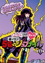 ももクロChan -Momoiro Clover Z Channel- ~飛び出す5色のジュブナイル~ 第11集 紫はぶどうじゃないでしょナスの巻