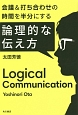 会議&打ち合わせの時間を半分にする論理的な伝え方 Logical Communication