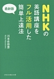 NHKの英語講座をフル活用した簡単上達法<最新版>