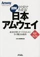 図解・ひと目でわかる!日本アムウェイ<改訂第2版> 成功を望むすべての人々にその機会を提供