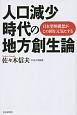 人口減少時代の地方創生論 日本型州構想がこの国を元気にする