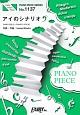 アイのシナリオ by CHiCO with HoneyWorks ピアノソロ・ピアノ&ヴォーカル TVアニメ「まじっく快斗1412」第2期オープニン