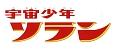 ベストフィールド創立10周年記念企画第9弾 想い出のアニメライブラリー 第39集 宇宙少年ソラン HDリマスター DVD-BOX BOX1