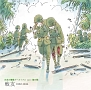 日本の軍歌アーカイブス Vol.1 陸の歌「戦友」1932-1944