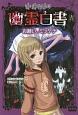 幽霊白書 お願い、ミツケテ (5)