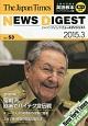 The Japan Times ニュースダイジェスト 2015.3 巻頭特集:聖戦派、欧米でハイテク宣伝戦 上級を目指す英語教本(53)
