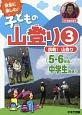 子どもの山登り 挑戦!山登り 5・6年生、中学生向き 安全に楽しむ!(3)