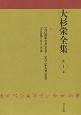 大杉栄全集 『平民新聞』『直言』『光』他 (1)