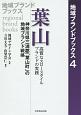 葉山 高質なスロースタイルブランドの実践 地域ブランドブックス4 神奈川県三浦郡「葉山町」の地域ブランド戦略