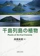 千島列島の植物