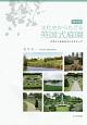 文化史からたどる英国式庭園 デザインされたランドスケープ