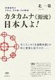 カタカムナ《源流》日本人よ! 今こそこの《大霊脈本流》の中に世界を戻すのだ 特殊固有なその心、その魂、その精神