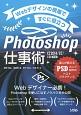 Webデザインの現場ですぐに役立つ Photoshop仕事術 達人が教えるPSDカンプ制作のベストプラクティス