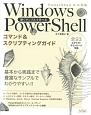 Windows PowerShell コマンド&スクリプティングガイド 動くサンプルで学べる PowerShell 4.0対応