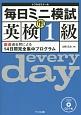 毎日ミニ模試 英検準1級 CD付 厳選過去問による14日間完全集中プログラム