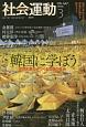 社会運動 2015.3 特集:韓国に学ぼう (417)